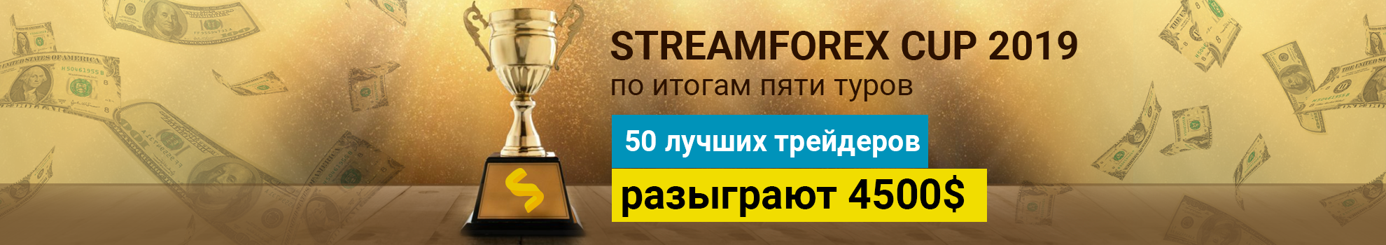 Streamforex Contest: Cup 2019
